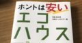 松尾和也 先生著「ホントは安いエコハウス/省エネ住宅のプロも陥る25の勘違い」買いました。