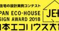 【日本の戸建住宅の最先端】建築知識ビルダーズ・エコハウス大賞の1次審査結果の発表がありました。